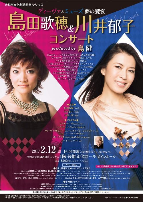 th_omote_a4_sps_shimadakawai_161112