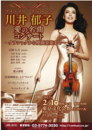 20170201東京文化会館